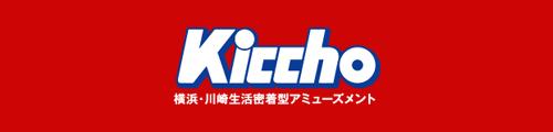 神奈川県内にパチンコホールを展開する吉兆(きっちょう)グループのホームページです【横浜 川崎】
