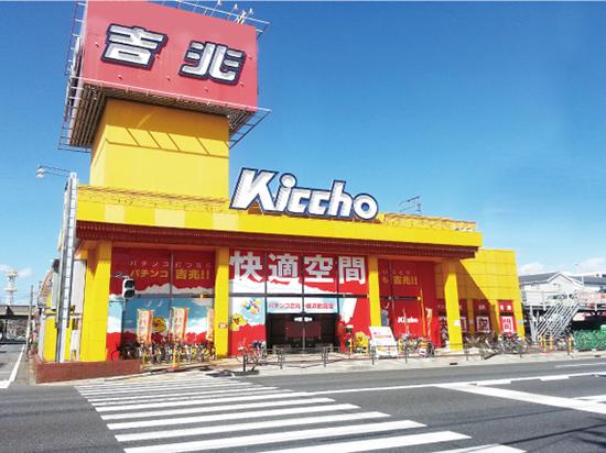 吉兆横浜鶴見店